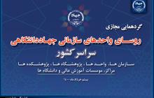 سومین گردهمایی مجازی روسای واحدهای سازمانی جهاددانشگاهی برگزار می شود