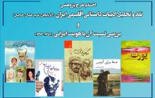 اختتام طرح پژوهشی «نقد و تحلیل ادبیات داستانی اقلیمی ایران و بررسی نسبت آن با هویت ایرانی»