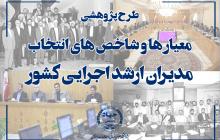 معیارها و شاخصهای انتخاب مدیران ارشد اجرایی کشور